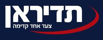 שירות תיקון למקררי תדיראן בישראל